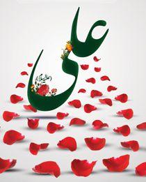 متن و پیامک تبریک ولادت حضرت علی (ع) و روز پدر سال ۱۴۰۰ ❤️