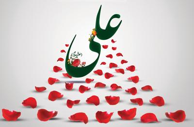 اس ام اس تبریک روز پدر سال و ولادت حضرت علی (ع)
