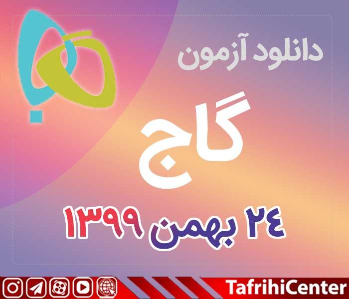 دانلود آزمون 24 بهمن 99 گاج