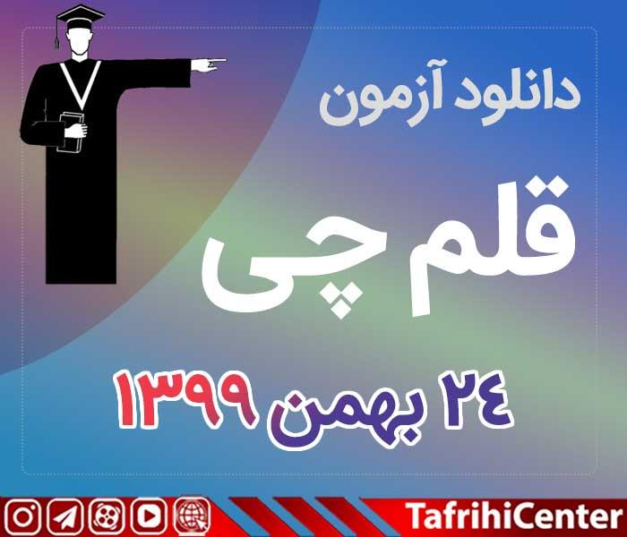 دانلود آزمون 24 بهمن 99 قلم چی