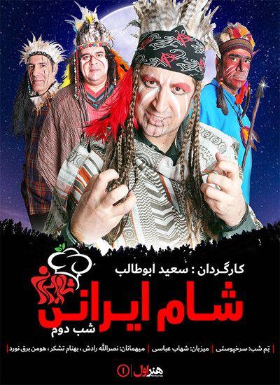 دانلود قسمت دوم 2 شام ایرانی (میزبان شهاب عباسی)