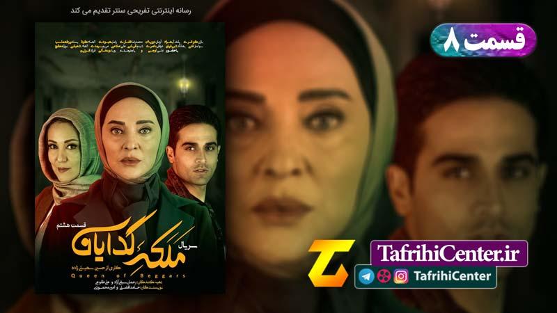 دانلود قسمت 8 سریال ملکه گدایان