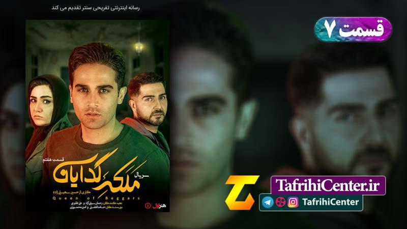 دانلود قسمت 7 سریال ملکه گدایان