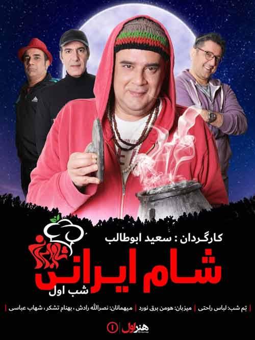 دانلود قسمت اول 1 شام ایرانی (میزبان هومن برق نورد)