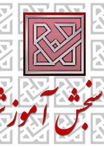 دانلود آزمون 5 بهمن 97 سنجش + سوالات و پاسخ تشریحی
