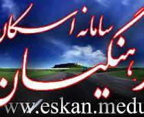 اسکان نوروزی فرهنگیان ۱۴۰۰ | آدرس سایت ثبت نام اسکان فرهنگیان نوروز 1400
