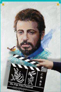 دانلود مراسم افتتاحیه سی و پنجمین جشنواره فیلم فجر 95