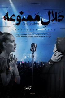 دانلود مستند حلال ممنوعه (خوانندگی زن ها)