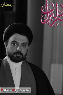 خلاصه داستان سریال سر دلبران + پخش رمضان 96