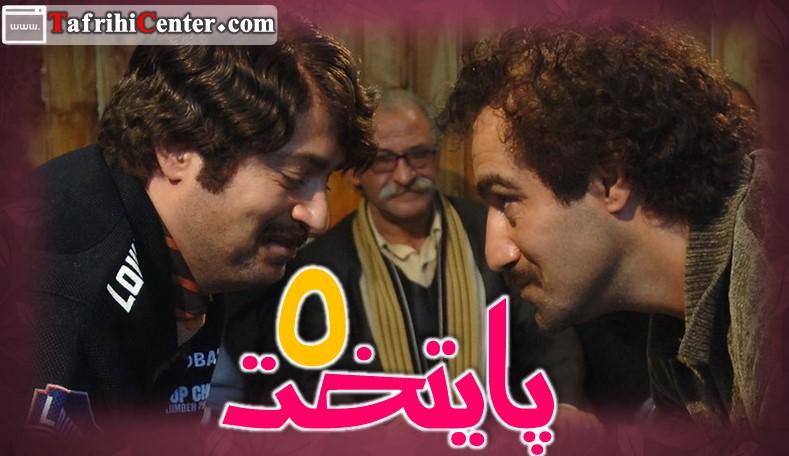 معرفی و خلاصه سریال پایتخت 5   زمان پخش رمضان 96 + عکسها