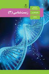 جوابها و پاسخنامه امتحان نهایی زیست شناسی 3 پایه دوازدهم – 3 دی 97