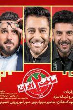 دانلود فصل دوم سریال ساخت ایران 2 قسمت بیست و دوم (1 تا 22)