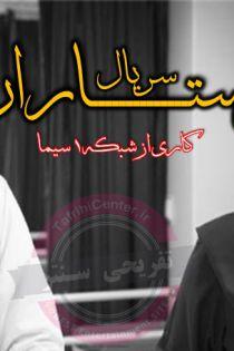 خلاصه داستان سریال پرستاران + زمان پخش و عکس بازیگران