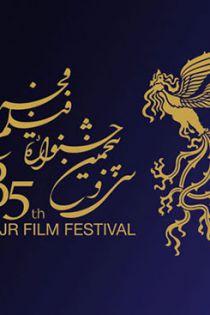 عکس های بازیگران مراسم اختتامیه 35مین جشنواره فیلم فجر 95