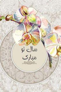 عکس و کارت پستال تبریک عید نوروز ۱۴۰۰