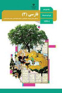 سوالات و پاسخنامه امتحان نهایی فارسی (چهارشنبه 21 خرداد 99) پایه دوازدهم