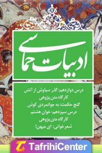معنی و گام به گام درس سیزدهم فارسی دوازدهم (خوان هشتم) + [Pdf]