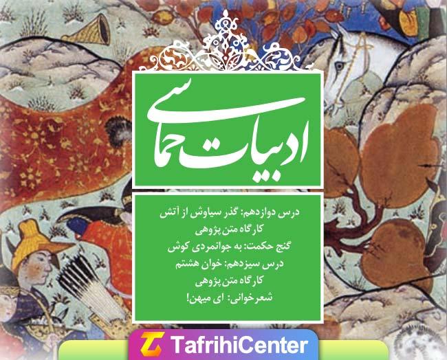 گام به گام فصل ششم فارسی دوازدهم