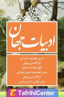 معنی و گام به گام درس هجدهم فارسی دوازدهم (عشق جاودانی) + [pdf]