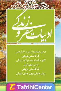 معنی و گام به گام درس نهم فارسی دوازدهم (کویر) + [Pdf]