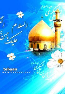 اس ام اس و متن های جدید تبریک میلاد امام حسن عسکری سال 1400