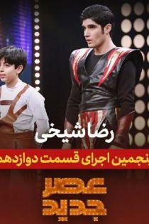 اجرای و حرکات نمایشی رضا شیخی با اسکیت در قسمت 12 عصر جدید 2
