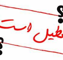 آیا دو هفته از مهر 95 مدارس تهران تعطیل است ؟