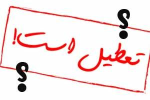 خبر تعطیلی مدارس و ادارات دوشنبه 1 آذر آبان 95