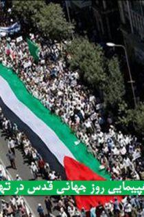 اعلام مسیرهای راهپیمایی روز جهانی قدس در تهران