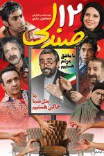 دانلود فیلم ایرانی 12 صندلی با لینک مستقیم