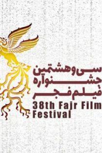 بلیت جشنواره فجر ۹۹ | سایت خرید بلیت جشنواره فیلم فجر بهمن 99 + قیمت
