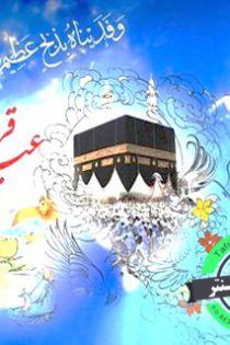 اس ام اس های جدید تبریک عید قربان ۱۴۰۰