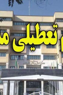 خبر تعطیلی مدارس 11 بهمن 95 | کدام مدارس فردا دوشنبه تعطیل است ؟