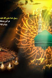 اس ام اس و پیامک تسلیت وفات پیامبر و امام حسن مجتبی سال ۱۴۰۰