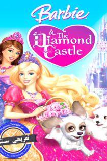 دانلود انیمیشن باربی و قصر الماس – barbie & diamond castle