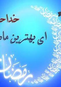 پیامک و اس ام اس وداع و خداحافظی با ماه مبارک رمضان ۱۴۰۰