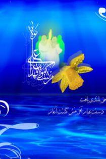 کارت پستال و عکس نوشته جدید مخصوص عید غدیر ۱۴۰۰