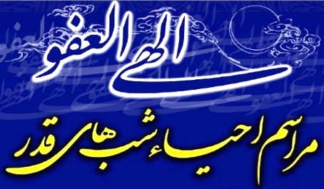 برنامه های هیئت های تهران شب های قدر رمضان ۱۴۰۰