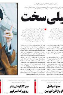 تیتر اخرین اخبار روزنامه های کشور از دست دادن ظریف تا اظهارات عربستان