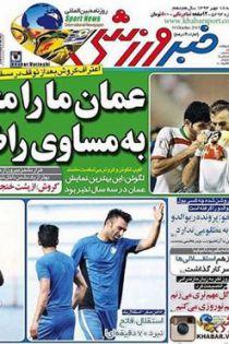 سرتیتر صفحه اصلی روزنامه های ورزشی کشور شنبه 18 مهر 94
