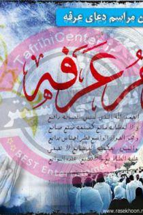 پخش زنده و مستقیم مراسم دعای عرفه ۱۴۰۰ از رسانه ملی