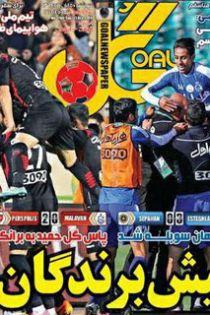 عکس و اخبار صفحه اول روزنامه های ورزشی کشور سه شنبه 5 ابان