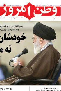 تیتر روزنامههای سیاسی اقتصادی ایران پنجشنبه 21 آبان 94