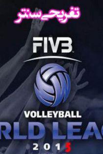 برنامه کامل بازیهای لیگ جهانی والیبال 2015