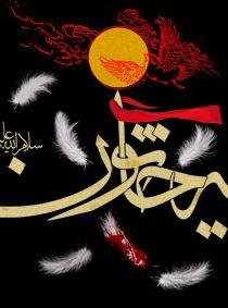 اس ام اس و پیامک تسلیت شهادت حضرت رقیه (س) سال 94
