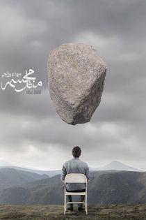 دانلود آلبوم جدید مهدی یراحی به نام مثل مجسمه