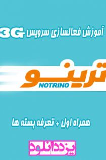 نحوه فعال سازی اینترنت 3G همراه اول (نوترینو)