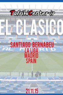 پخش زنده و آنلاین بازی رئال مادرید و بارسلونا 30 آبان 1394