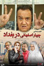 دانلود رایگان فیلم 4 چهار اصفهانی در بغداد
