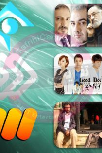 زمان پخش سریال های تلویزیونی بعد ماه رمضان 94